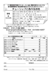 2020球根申込-01